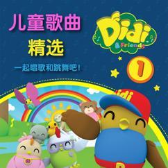 Didi & Friends: Didi & Friends Lagu Kanak-Kanak Vol 1 (Mandarin)